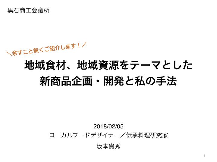 kuroishi.001